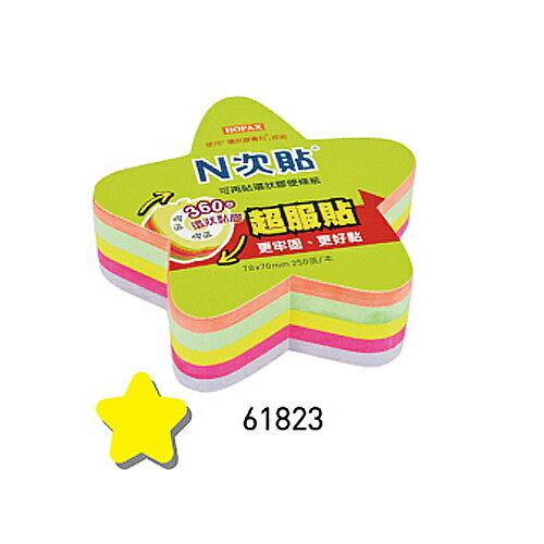 【N次貼 便條紙】N次貼61823 星星造型5色200張環狀膠便條磚