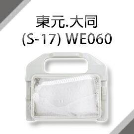 東元、大同共用洗衣機濾網 (S-17) **1次購3組免運費**