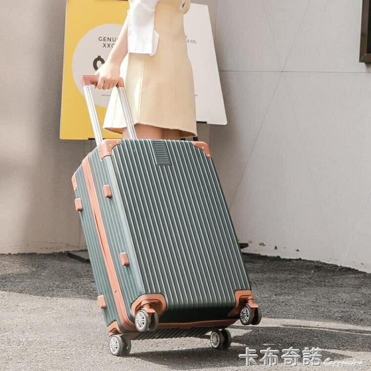 樂天優選-拉桿箱24旅行箱潮28寸密碼皮箱子20大學生男小型行李箱ins網紅女-造物生活百貨