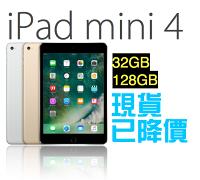 Apple 蘋果商品推薦【現貨需詢問】Apple iPad mini 4 Wifi版 32G 台灣原廠公司貨 保固一年 三色