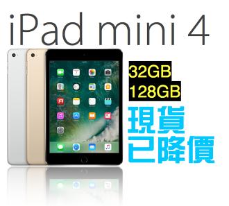 【全新降價】Apple iPad mini 4 Wifi版 128G 台灣原廠公司貨 保固一年 三色