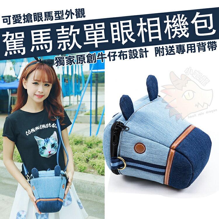 【小咖龍】 馬頭相機包 單眼 側背包 攝影包 小馬 相機包 Sony nex 5T 5R A7R A20 A5100 A77 A5000 A6000 A6300