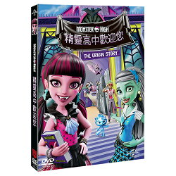 精靈高中歡迎您 WELCOME TO MONSTER HIGH (DVD)