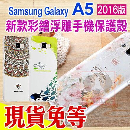 現貨SamsungGalaxyA52016新款彩繪浮雕手機殼保護殼