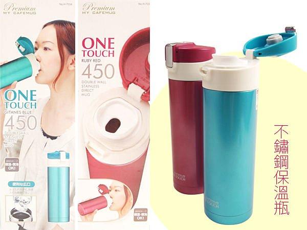 BO雜貨【SV3152】日本設計 one touch 保溫杯 450ml 隨行杯 隨身杯 保溫瓶 保溫保冷 咖啡冰飲