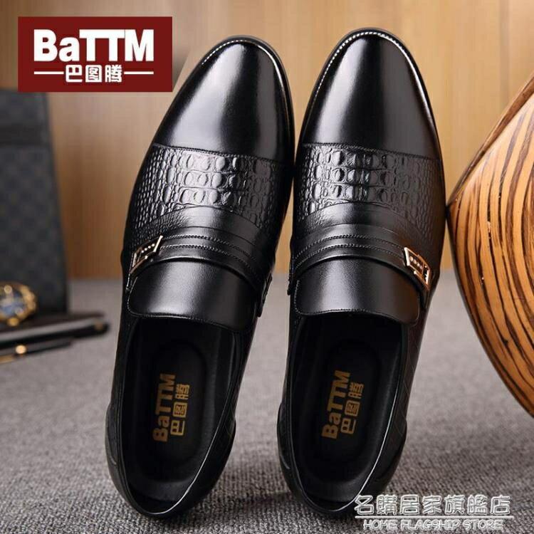 巴圖騰秋季男士皮鞋韓版商務英倫黑色休閒真皮正裝套腳尖頭鞋子男