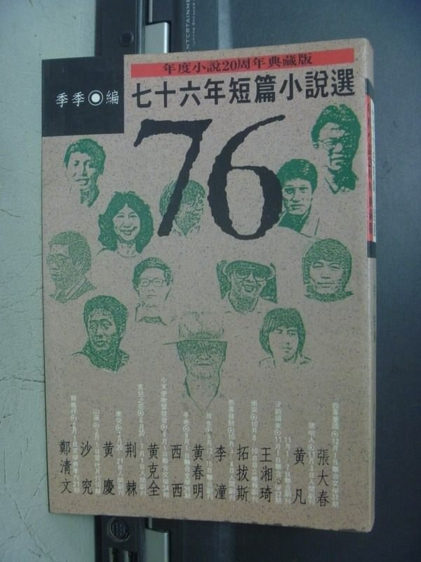 【書寶二手書T8/一般小說_OON】七十六年短篇小說選_季季/編