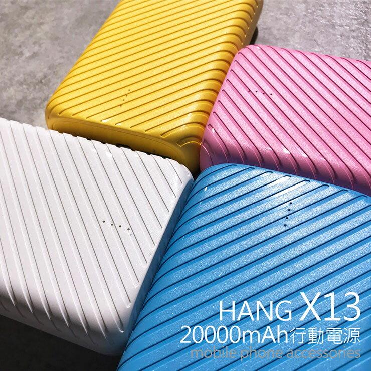 【概念3C】HANG X13 行動電源 20000mAh 大容量行動充電器