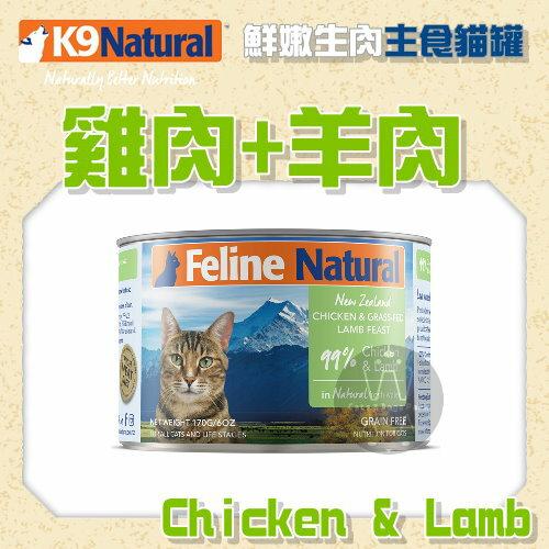 +貓狗樂園+ K9 Natural|鮮嫩生肉主食貓罐。無穀雞肉+羊肉。170g|$115--單罐