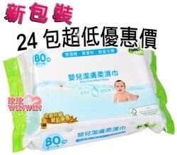 Nac Nac嬰兒潔膚柔濕巾80抽 EDI超純水、Nac濕紙巾80抽24包~贈多次貼濕巾蓋8個