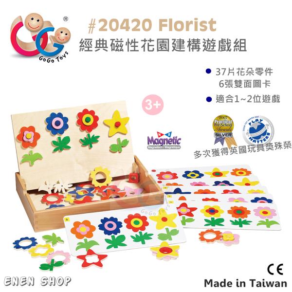 EnenShöp@GOGOTOYS高得玩具#20420經典磁性花園建構遊戲組floristgogotoys