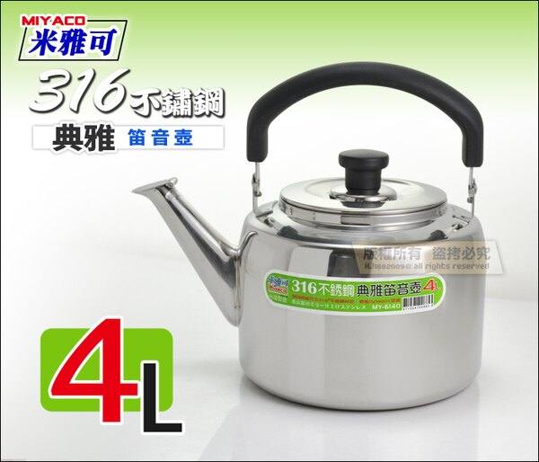 快樂屋♪米雅可典雅316不鏽鋼笛音壺4L【一體成型壺身】台灣製茶壺煮水壺開水壺可濾冰塊