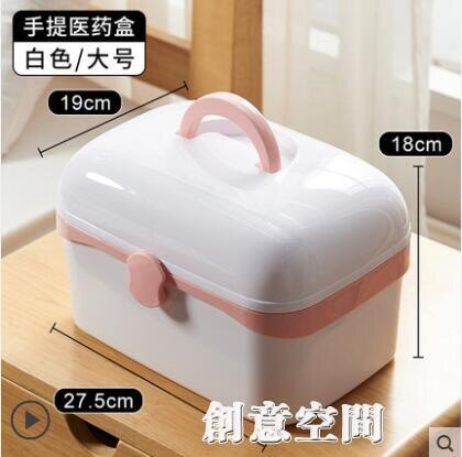 醫藥箱家用家庭裝藥箱學生全套醫療箱小型便攜急救藥品口罩收納盒