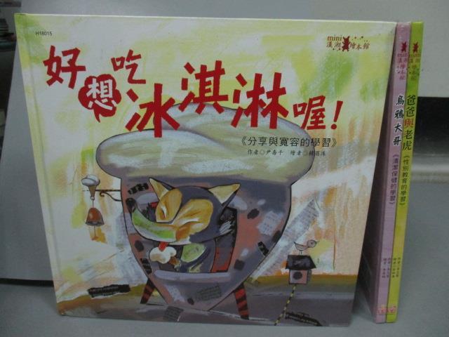 【書寶 書T9/少年童書_QBL】好想吃冰淇淋喔_烏鴉大哥_爸爸與老虎_共3本合售
