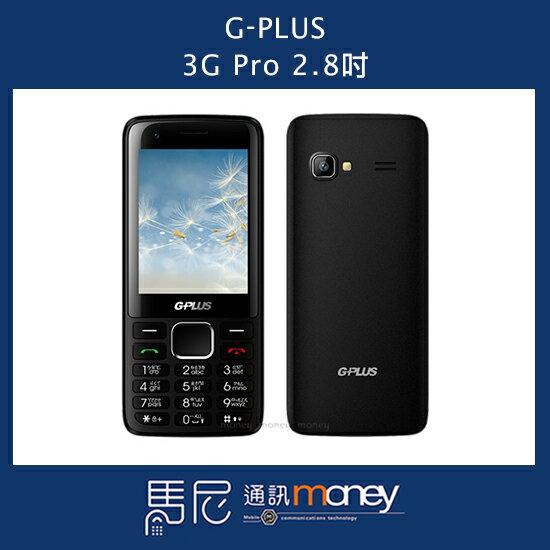 (現貨+贈轉接卡)GPLUS/G-PLUS 3G Pro 直立式/2.8吋/公務機/備用機/長輩機【馬尼行動通訊】