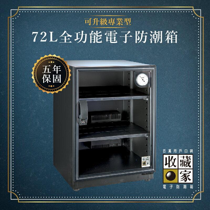 居家首選【收藏家】 72公升 AX-76 可升級專業型電子防潮箱 (單眼專用/防潮盒) 公司住家皆宜