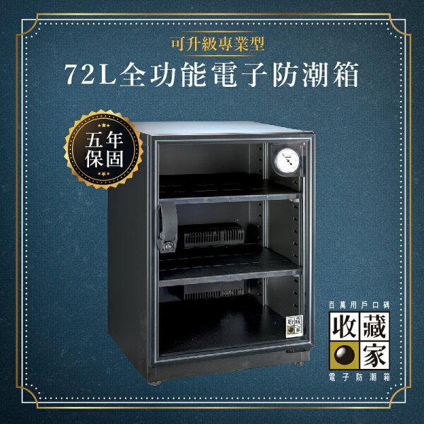 居家首選【收藏家】72公升AX-76可升級專業型電子防潮箱(單眼專用防潮盒)公司住家皆宜