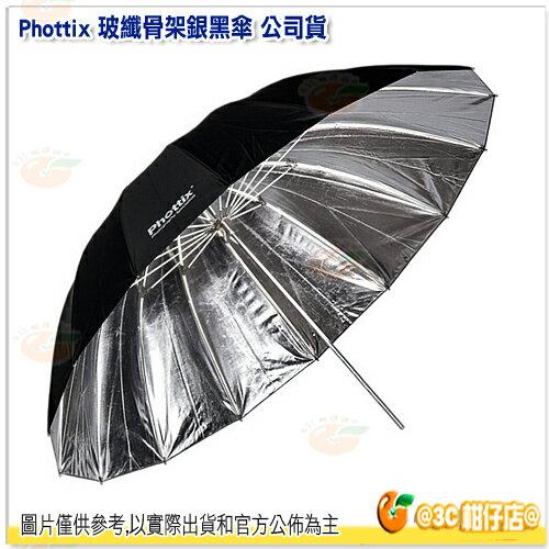 Phottix 玻纖骨架銀黑傘 101cm 40吋 貨 反射傘 反光傘 玻璃纖維傘骨 ~