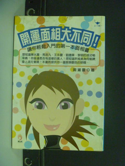 【書寶二手書T9/星相_HNU】開運面相大不同!_周湘靈