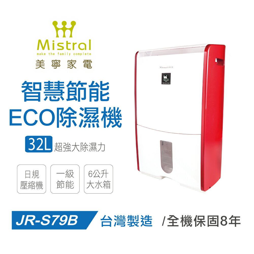 美寧ECO節能16L高階除濕機JR-S79B (紅色) - 限時優惠好康折扣