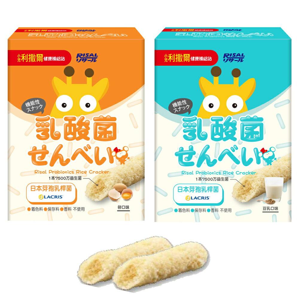小兒利撒爾 乳酸菌米果 寶寶餅乾 (豆乳口味/雞蛋口味)(8支)