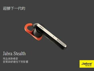 《育誠科技》先創公司一年保固/分期0利率『Jabra STEALTH』超凡3藍芽牙耳機/另售plantronics voyager edge