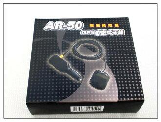 《育誠科技》『AR-50 GPS衛星定位感應式天線』強波器/衛星導航/測速器/有無天線孔皆可使用