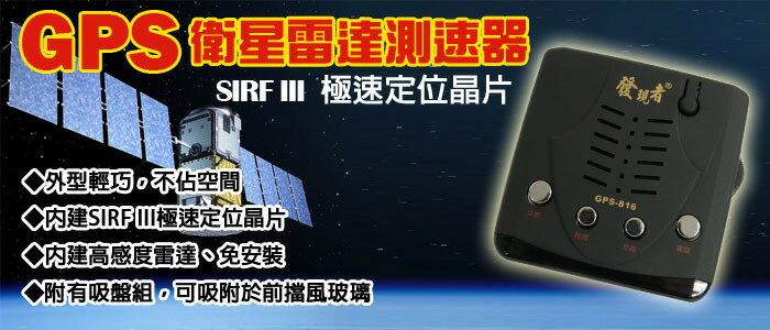 《育誠科技》『發現者 GPS-816 』GPS衛星定位測速器/迷你機身/免費更新/另售響尾蛇 003 005