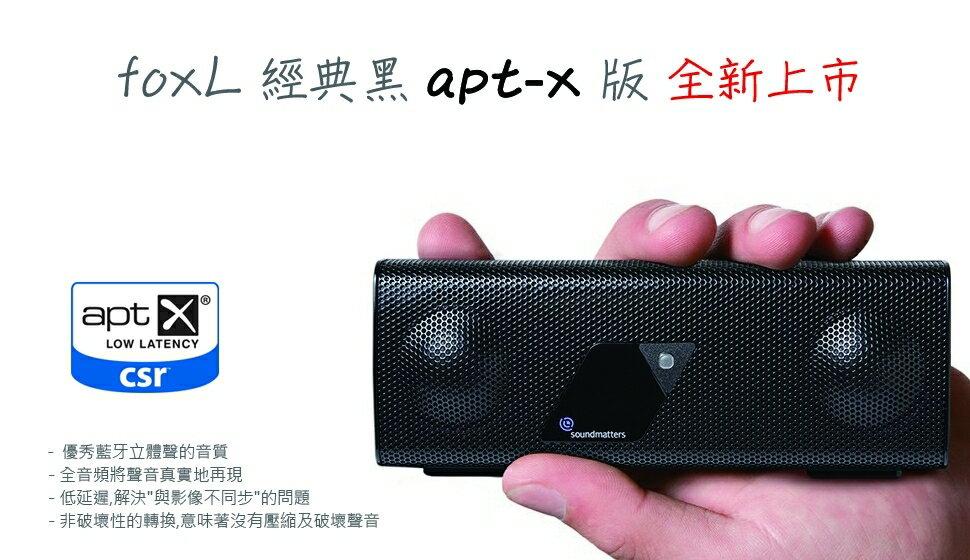 ~育誠科技~~soundmatters foxl v2 黑apt~x版~可攜式立體音響揚聲