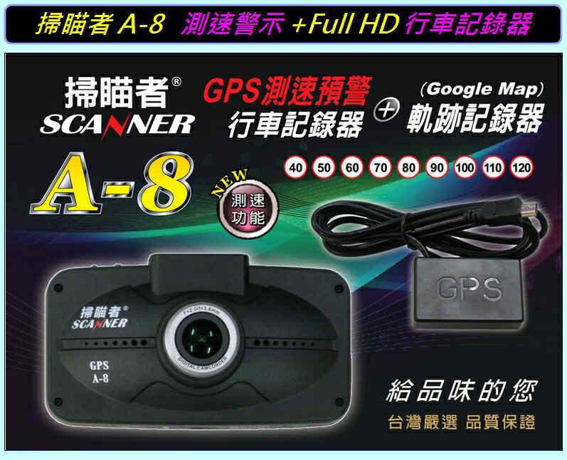 ☆育誠科技☆送32G卡+3孔擴充『掃瞄者 A-8 』A8行車記錄器+GPS測速器+軌跡紀錄器/A7晶片/HDR/160度/1080P/vico marcus4可參考