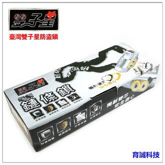 《育誠科技》『雙子星第5代鋼鏈鎖』(粗10mm-長130cm)(CL212)升級五代鎖心+錳鋼合金鍊條鎖/專利機車鎖