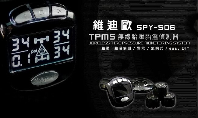 《育誠科技》『維迪歐 SPY-506 』506 TPMS無線胎壓胎溫偵測器/外接式/胎外氣嘴式/easy diy
