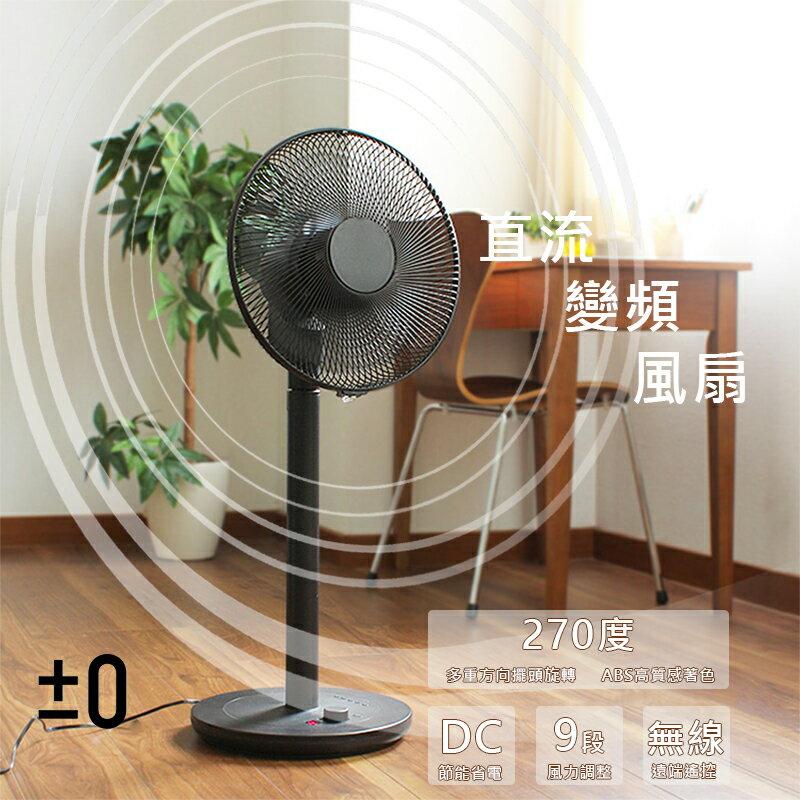 【dayneeds】【免運費】±0正負零 12吋DC節能遙控立扇/電風扇/靜音節能扇/涼風扇