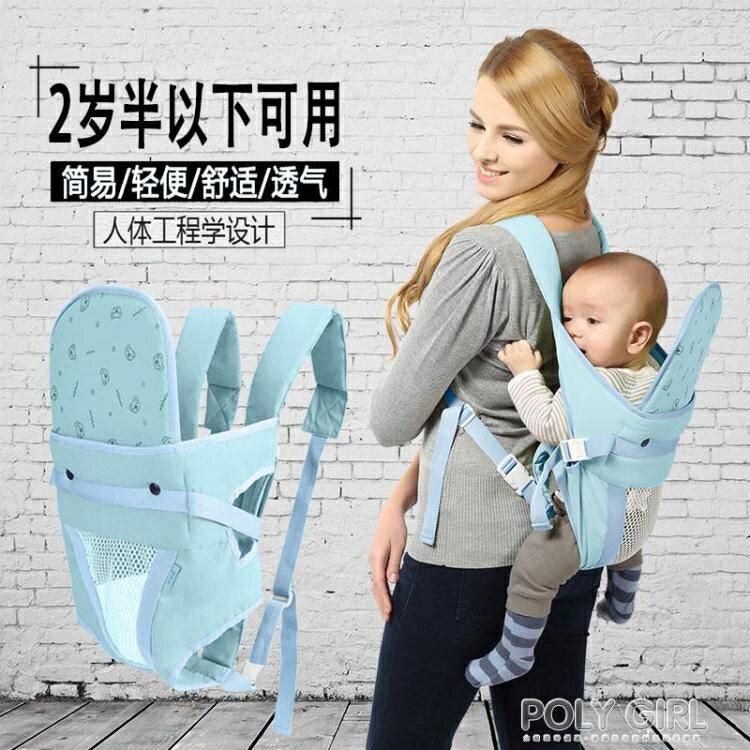 新年鉅惠▶嬰兒背帶前抱式前後兩用娃抱娃神器夏寶寶多功能輕便夏季天透氣網