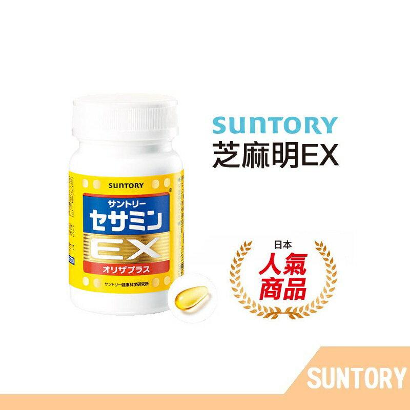 SUNTORY三得利 芝麻明EX 90錠/瓶 【RH shop】日本代購