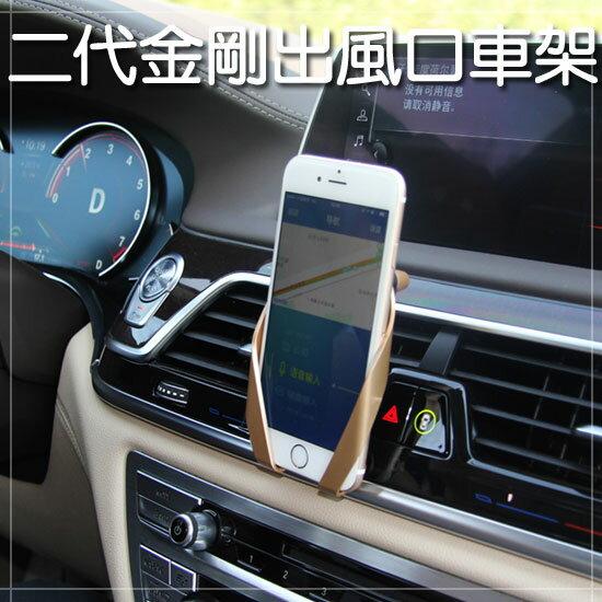 配件知家:【出風口手機架】4~6吋二代金剛冷氣口車架車上固定架車用手機支架展示架固定架-ZW
