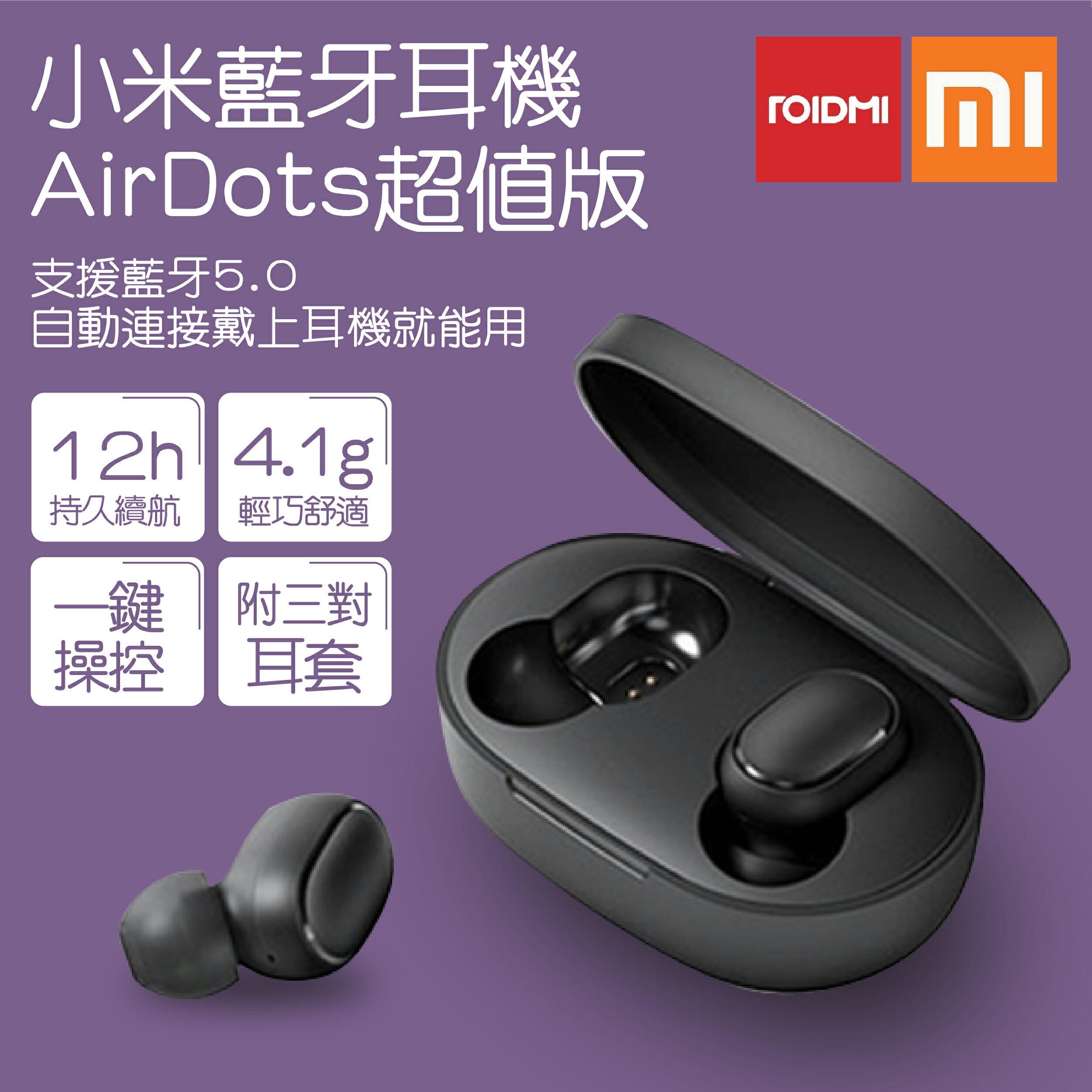 小米AirDots無線藍牙耳機 超值版 現貨供應 當天出貨 睿米Redmi 真無線藍牙耳機【coni shop】