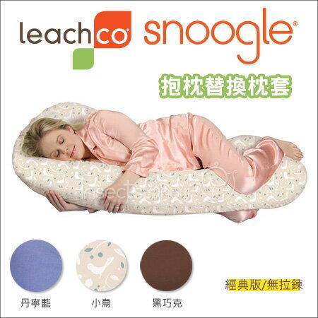 ✿蟲寶寶✿【美國leachco】鍰解孕婦疲勞 多功能孕婦抱枕 - 替換枕套 3款可選(無拉鍊)