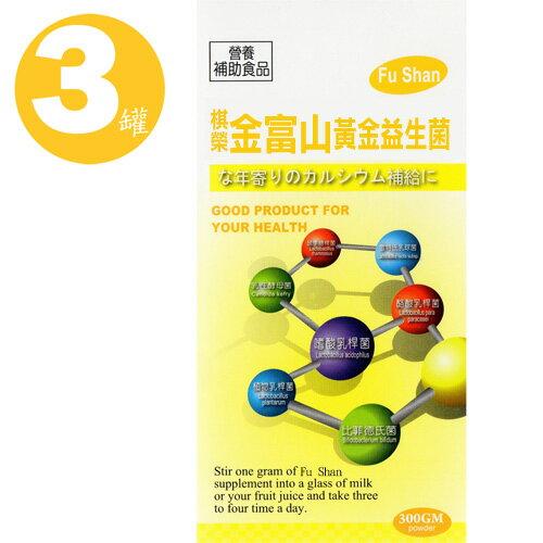 【奇買親子購物網】金富山 黃金益生菌(粉狀食品)300g/2罐送1罐
