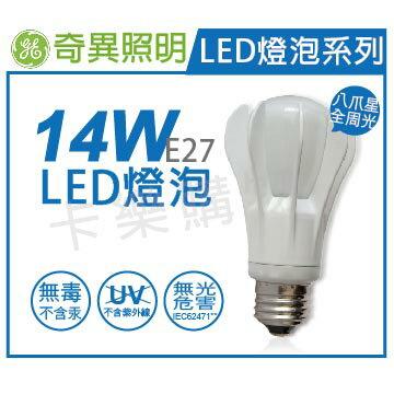 奇異GE 91861 LED 14W 3000K 黃光 全電壓 E27 八爪星 球泡燈  GE520066