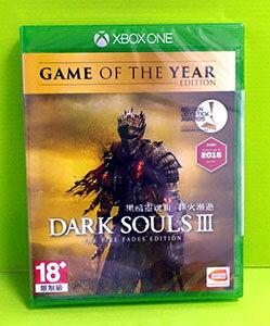 [現金價] XBox One黑暗靈魂3 薪火漸逝 Dark Souls III 中文版 年度完整版