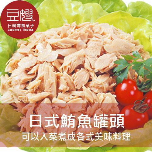 【豆嫂】日本罐頭HOTEi豪德日式鮪魚罐頭12(3罐組)★7月全館點數5倍送!★