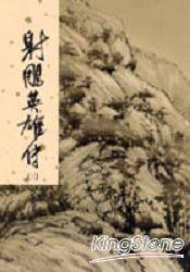 射鵰英雄傳(三)(世紀新修版)