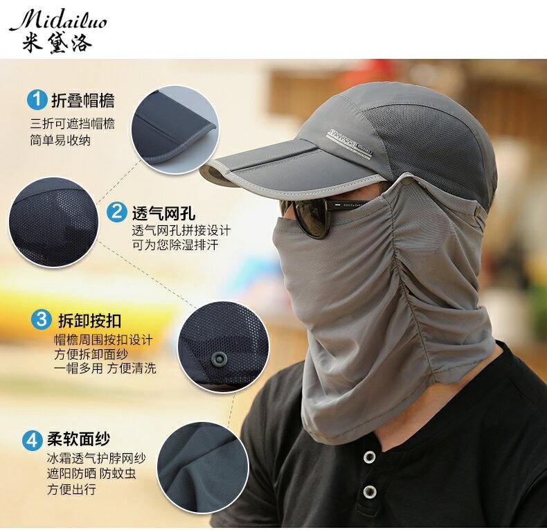 又敗家~Midailuo全防護三折帽^(附口罩^)面罩輕量透氣帽遮陽防曬帽抗紫外線折疊帽口