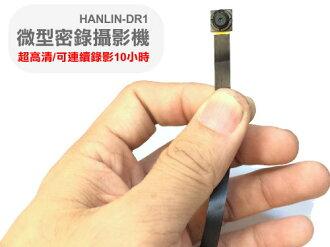 HANLIN-DR1- 微型錄影拍照鏡頭- 升級版 加送16G記憶卡 推薦款 【風雅小舖】