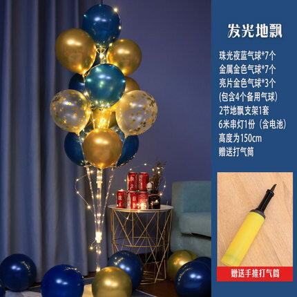 派對氣球 發光地飄桌飄亮光片氣球生日裝飾場景布置店鋪開業周年慶派對路引bw685