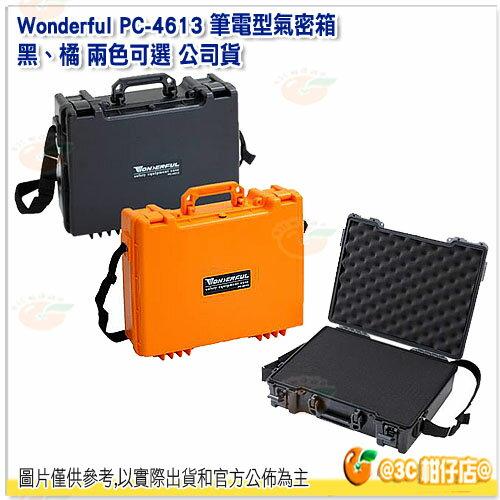 Wonderful PC~4613 筆電型氣密箱 黑 橘 貨 防潮箱 密封 防水 防塵 防