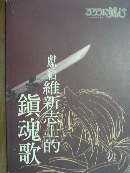 【書寶二手書T2/漫畫書_QKI】(浪客劍心)獻給維新志士的鎮魂歌_和月伸宏