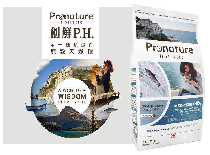 Pronature 創鮮 無穀 貓飼料 地中海 鮭魚 2kg - 限時優惠好康折扣
