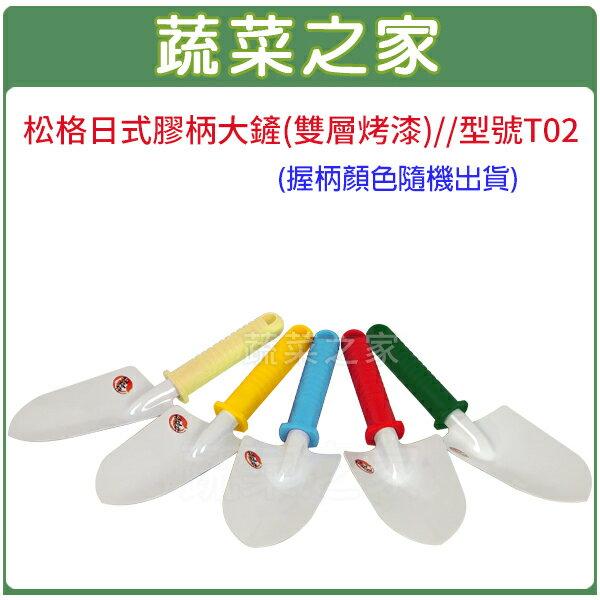 【蔬菜之家009-B09】松格日式膠柄大鏟(雙層烤漆)//型號T02